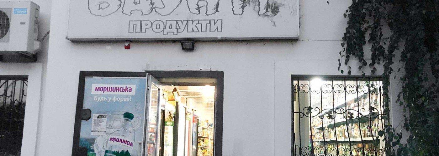 Магазин «Баунті»