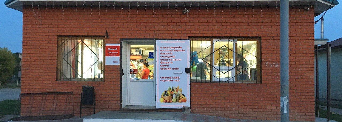 Магазин «Орільський»